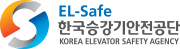 EL-Safe 한국승강기안전공단 | KOREA ELEVATOR SAFETY AGENCY